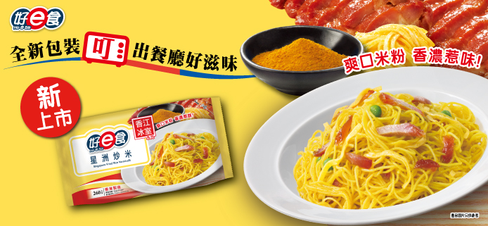 Ho e Sik Singapore Fried Rice Vermicelli launched